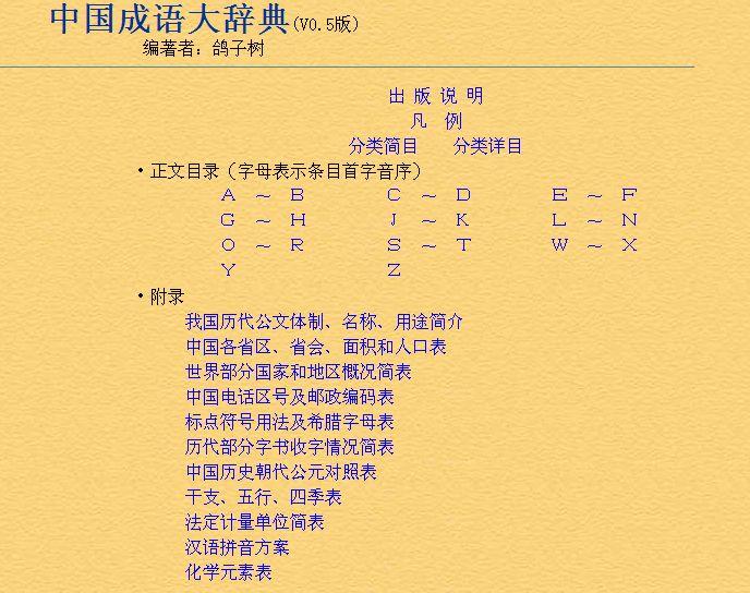 形容中国的成语 怎么用四字成语形容汉字