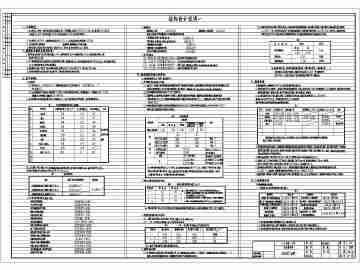 老师教学楼设计精华小学图纸免费下载_CO土余杭招聘图纸小学