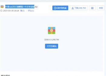中望cad2015破解版中文专业版xpcad版版下载手机破解图片