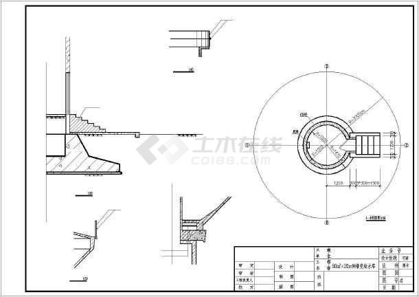 立方米鞋子20米高倒锥壳v鞋子塔结构设计cad施容积cad图图片