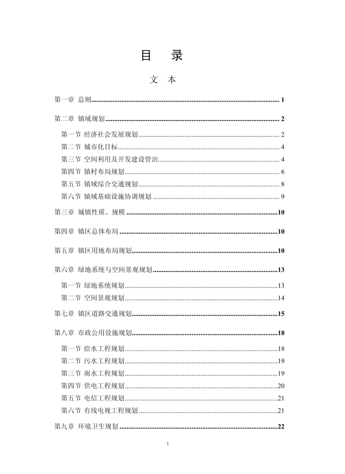 如东县洋口镇(如东沿海经济开发区)总体规划