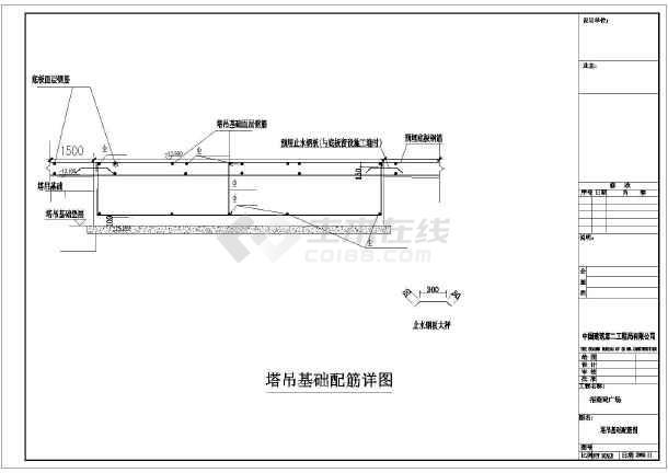 某广场塔吊基础结构设计图纸(cad)