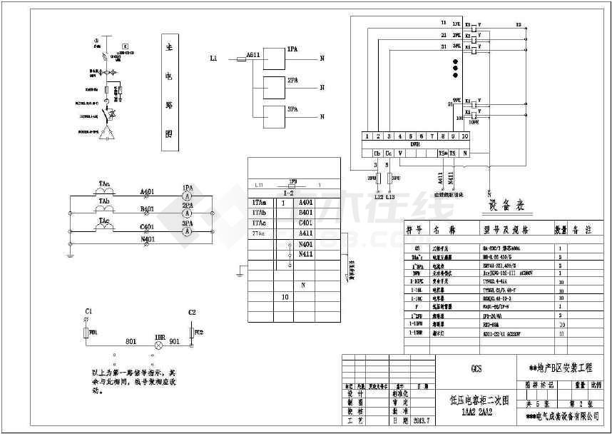 某房产开发用33台电气柜gcs图纸罐笼图纸抽屉图片
