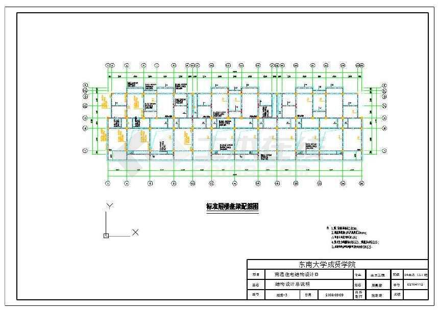 框架结构住宅楼全套建筑结构设计cad施工图(含计算书),图纸包括底层柱