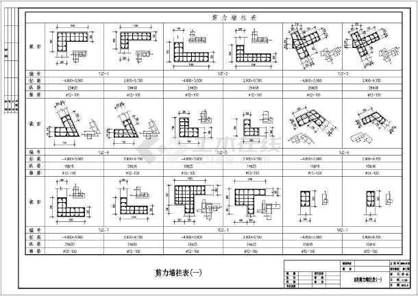 某11层(局部12层)一字型全现浇钢筋混凝土框架剪力墙结构住宅楼建筑结构cad图纸-高层住宅楼建筑结构图(含详细设计说明)-图1