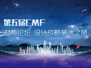 会议报名 | 2016 TTF论坛暨第五届CMF趋势论坛—设计战略破冰之旅