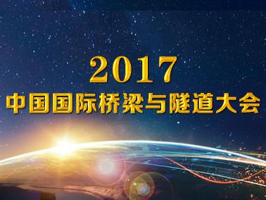 会议报名 | 2017IBTC桥隧大会——深入推进基础设施工程信息化