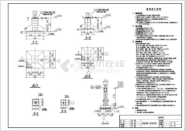 地上一层砖混结构局部钢结构职工餐厅结构施工图(含建筑图)