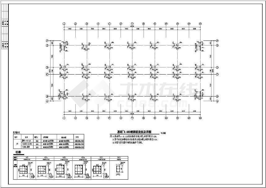 学校六层框架结构宿舍楼结构设计施工图-图1
