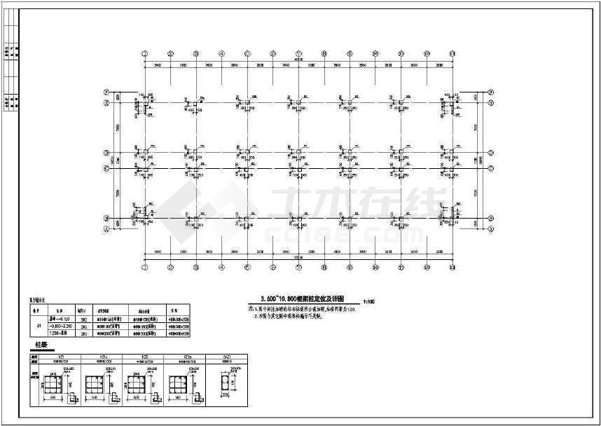 学校六层框架结构宿舍楼结构设计施工图-图2
