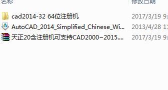CAD2014 64位 +配套天正建筑T20 破解版