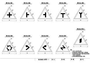 道路交通标志设计CAD图(标注齐全)cad制图快捷键图片