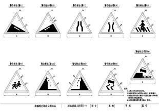 道路交通标志设计CAD图(打开齐全)了装cadword标注不了图片