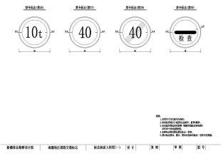 道路交通标志设计CAD图(标注齐全)cad视口快捷键锁定图片