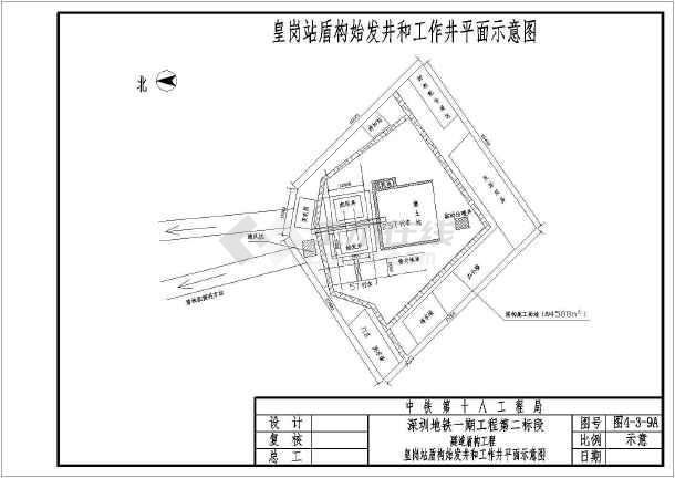 专题首页  动漫工作室平面图  贵州某地区皇岗站盾构始发井工作井设计