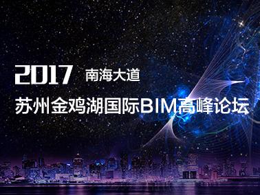 火热报名中!国际顶级BIM盛典,南海大道国际BIM高峰论坛(2017)