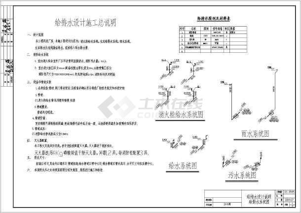 安徽某饲料厂仓库给排水及消防施工图-图3