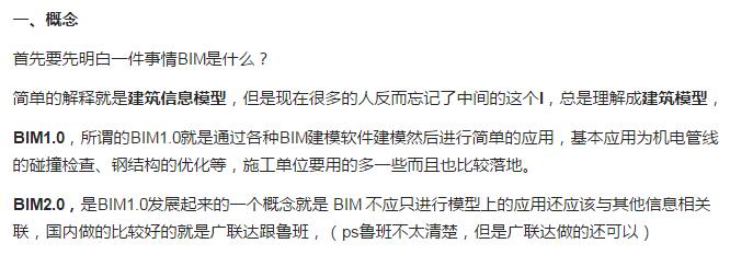 如何系统地学习BIM?