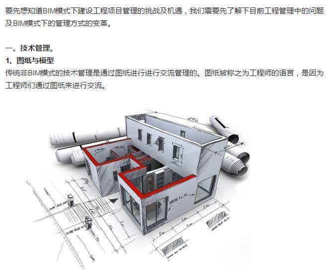 BIM模式下建设工程项目管理新的挑战和机遇