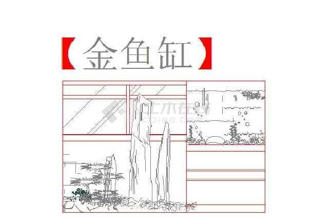 本资料为室内设计金渔缸设计cad图纸,其包含的内容为平面图等内容