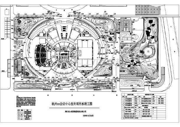 杭州市某会议中心室外雨污水竣工图-图1