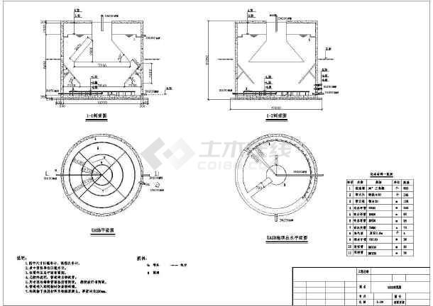 调节沉淀池+UASB+SBR设计施工图-图1