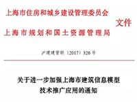 上海市住建委与市规土局联合发文 本市BIM推广应用力度再升级