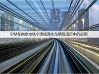 BIM在南京地铁宁溧线溧水车辆段项目中的应用