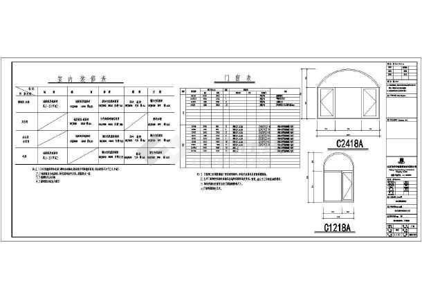 三层框架结构带地下室欧式风格典型办公楼详细建筑设计图