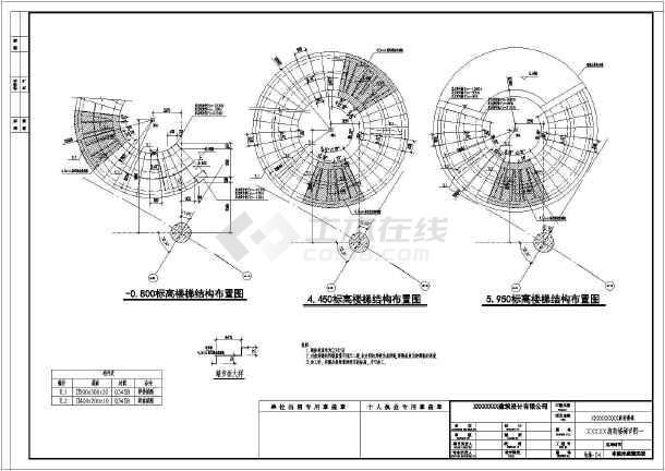 某钢结构螺旋楼梯结构施工图 3套