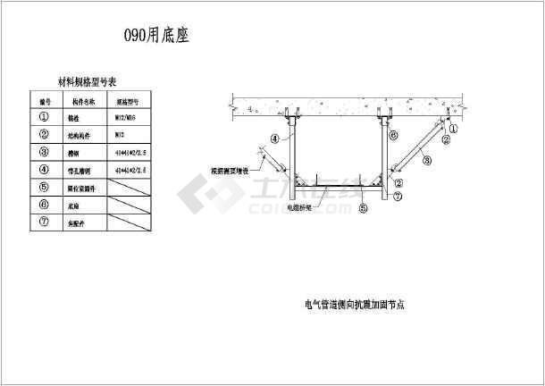 电气抗震支架详图-图3