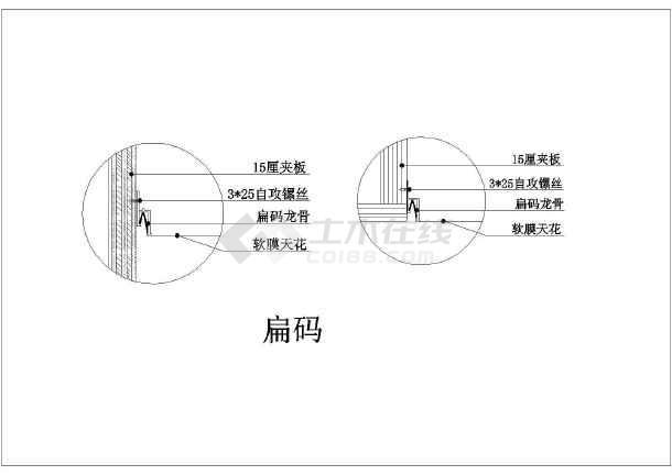 最新整理软膜天花节点cad设计施工产品图纸cad图图片