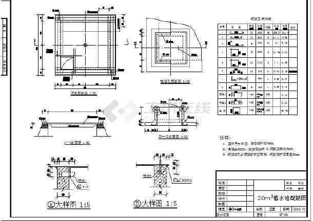多个小容量水池设计图-图1