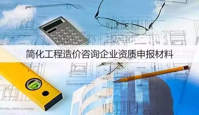 住建部:工程造价资质申报材料5类取消,6类简化,不再需要造价员资格证书