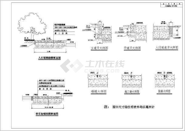 水泥混凝土路面结构cad施工设计图-图1