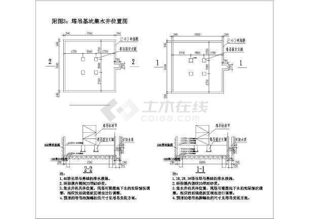 本图纸为:塔吊基础方案建筑结构图(共5张),其中包含:剖面图等,内容