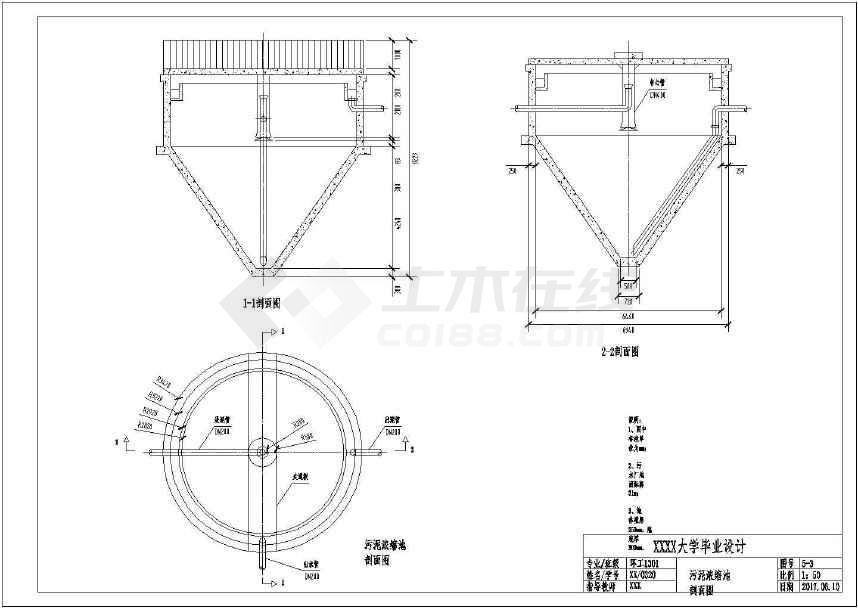 某工程污泥浓缩池剖面cad设计详图-图1