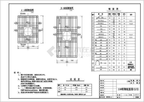某地区十图纸镇墩cadv图纸配筋格式sw标准余种图纸图片