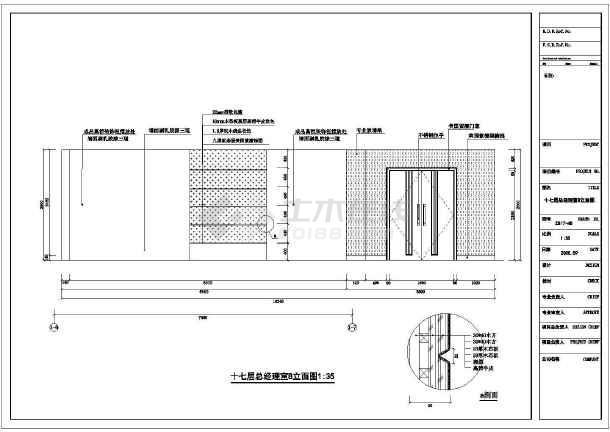 总经理办公室立面图_总经理办公室设计方案图_cad图纸下载-土木在线