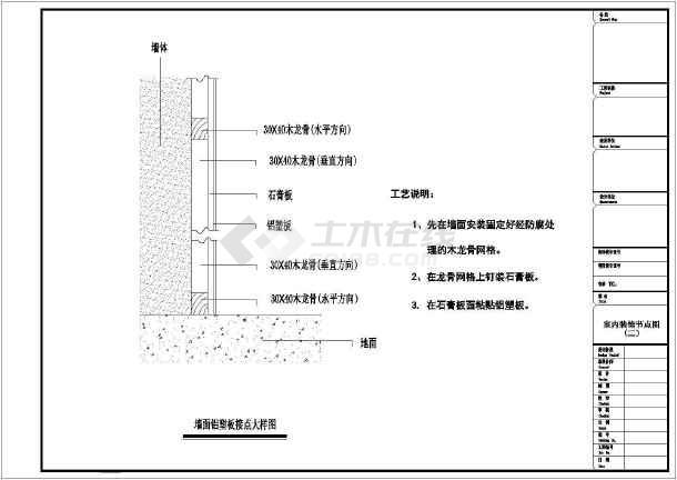 某详细大楼网络v大楼框架全套电气机房结构ca预留来图纸什么建筑用洞表示图片