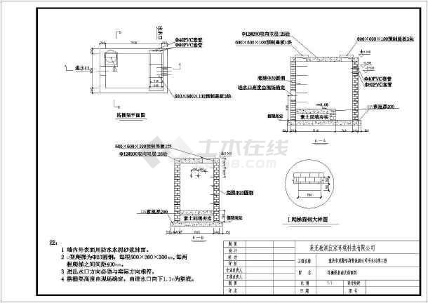 4万吨污水处理厂设计图纸-图1
