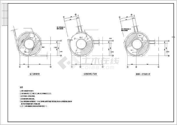 某旋转楼梯详细节点cad施工设计图-图1