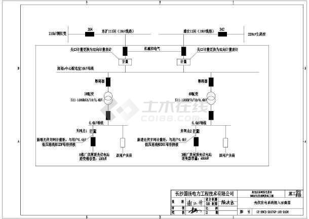 某光伏并网发电项目施工全图