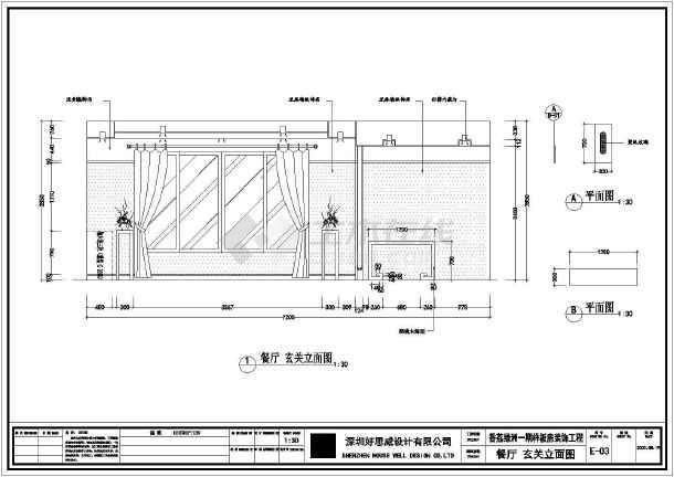 本图为某小区复式别墅样板房装修设计图纸.