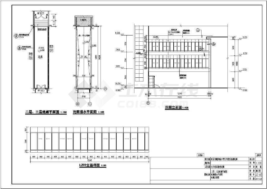 小学教学楼间连廊多专业设计施工图
