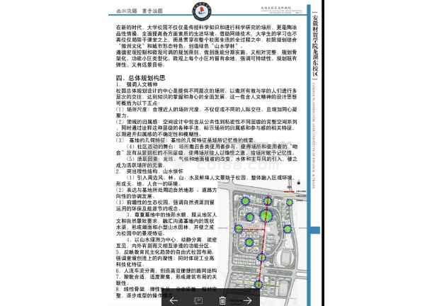 某学院龙湖东校区校园总体规划建筑设计图-图2