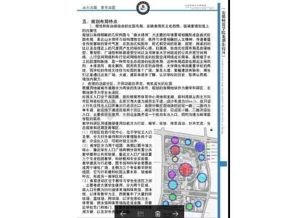 某学院龙湖东校区校园总体规划建筑设计图-图3