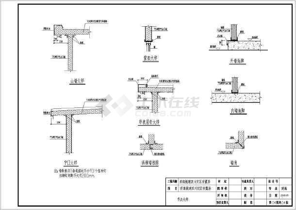 【四川】安置房建筑结构水电施工设计CAD图-图3