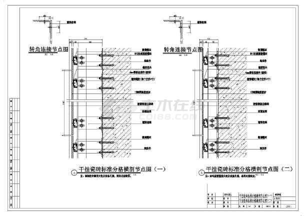 某地区大型干挂瓷砖建筑结构图(共2张)-图1