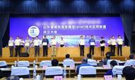 山东省建筑信息模型(BIM)技术应用联盟成立大会暨省BIM